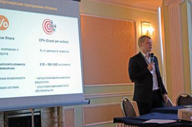 Конференция ForexExpo партнерская программа амаркетс