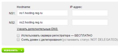 натсройка домена