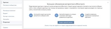 обновление вконтакте ремаркетинг
