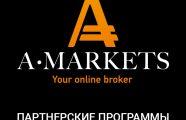 Движемся вперед под новым брендом «AMarkets»