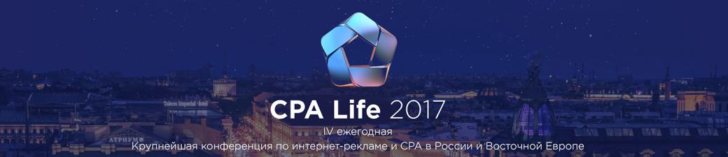 Билеты на CPA Life 2017 от AMarkets