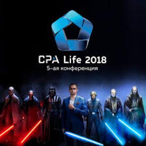 Разыгрываем билеты на конференцию CPA Life 2017!