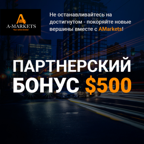 АКЦИЯ: + $500 Партнёрский Бонус
