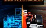 MetaTrader 5 теперь доступен на реальных счетах в AMarkets