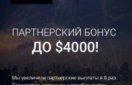АКЦИЯ: + $4000 Партнёрский Бонус
