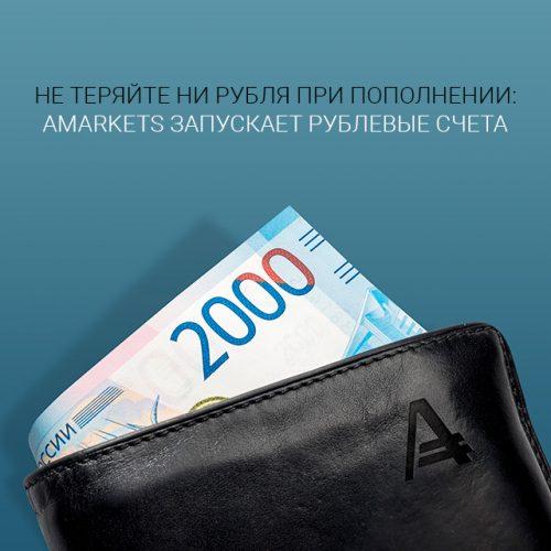 AMarkets добавляет торговые счета с базовой валютой — рубль