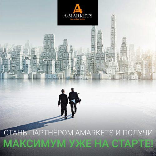Станьте партнёром AMarkets и получите максимальную выгоду!
