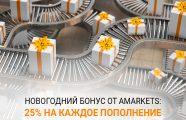 Новогодний бонус от AMarkets: 25% на каждое пополнение