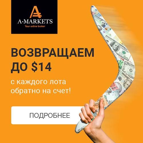 Кешбэк от AMarkets: выгодное предложение для ваших клиентов!