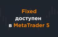 Тип счета «FIXED» теперь доступен в платформе Meta Trader 5