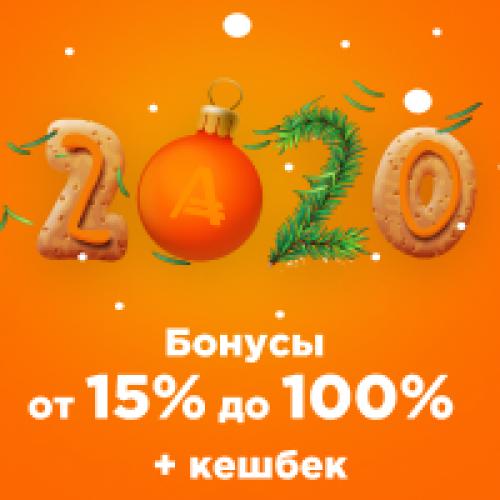 В Новый год с бонусом AMarkets!