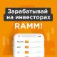Зарабатывай по новой модели в RAMM!